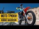 КРУТЫЕ ТРЮКИ НА МОТОЦИКЛЕ ★ Robbie Maddison