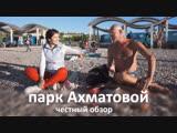 Честный обзор парка Ахматовой в Севастополе