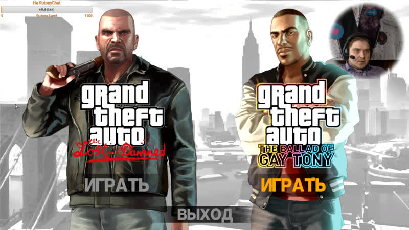 Прохождение Grand Theft Auto Episodes from Liberty City lost and damned 3