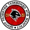 Центр Развития Таэквон-до (ИТФ) Мангуст