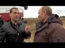 Путин и Медведев комбайнеры