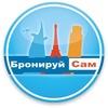 Бронируй САМ - туристический онлайн-сервис