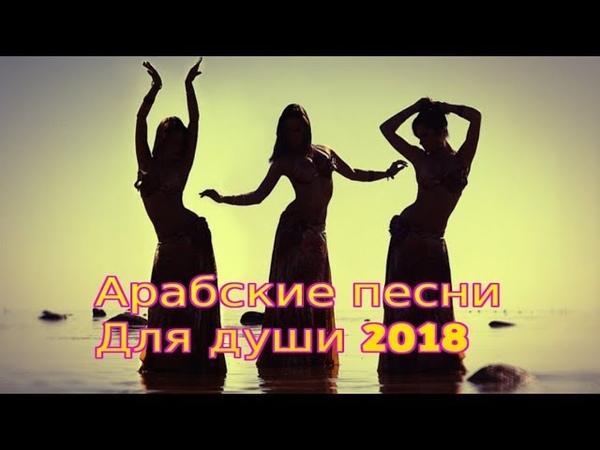 Арабские песни 2018 БОМБА💣💥🔥