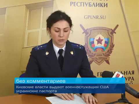 Киевские власти для переброски на территорию РФ военнослужащих США выдают им украинские паспорта