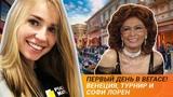PokerMatch WSOP 2018 Влог 2 -- Первый день в Вегасе Венеция, первый турнир и Софи Лорен