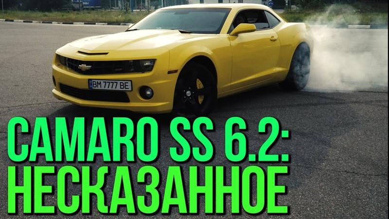 Chevrolet CAMARO SS - За кадром SRT