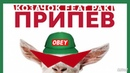 КозачоК feat pAki - ПрипевPsychoholics Hitmaker prod