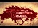 Легенды советского сыска Апельсиновый убийца