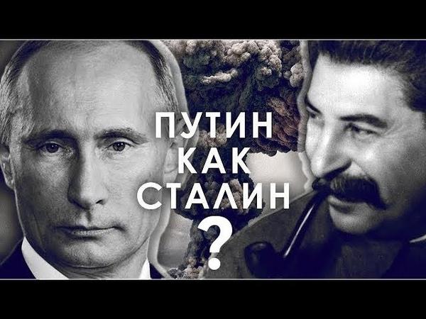 Сталин спас мир от ядерной катастрофы. Теперь это должен сделать Путин