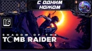 С ОДНИМ НОЖОМ [16] Shadow of the Tomb Raider