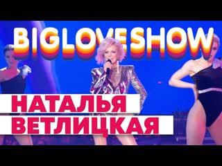 Наталья ветлицкая посмотри в глаза (big love show 2020)
