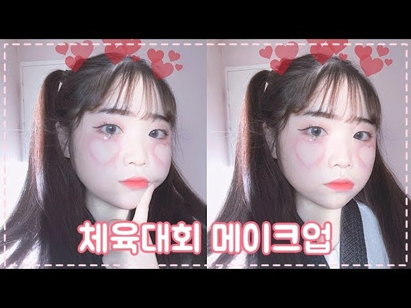 [Makeup] ✨❤ 하트 뿅뿅 블러셔 체육대회 메이크업 ❤✨ _ HEART BLUSH MAKEUP