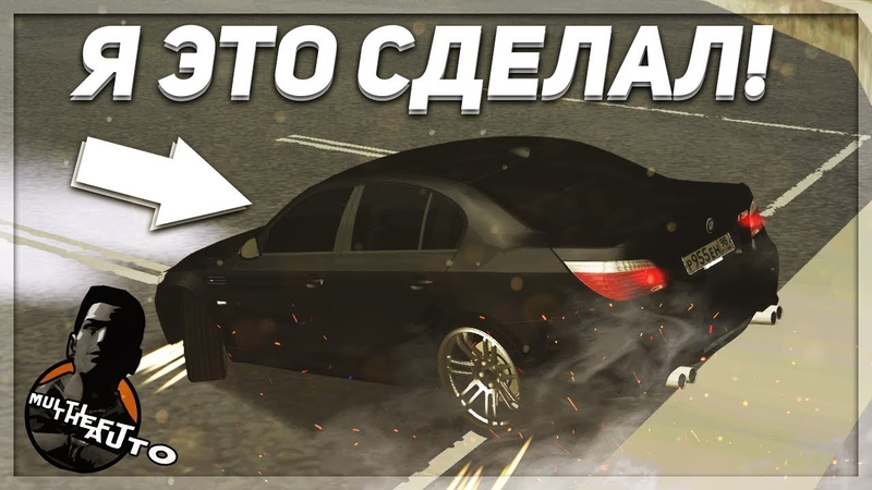 Я ЭТО СДЕЛАЛ! О**ЕННЫЙ ДРИФТОВЫЙ ЧИП НА BMW M5 E60! (MTA | CCDPlanet)