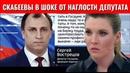 Скабеевы в шоке от наглости депутата Вострецова