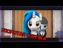 ♫ ПРИКОЛ SFM Ponies Lone Digger УПОРОТАЯ ОЗВУЧКА от Мастер Тайм