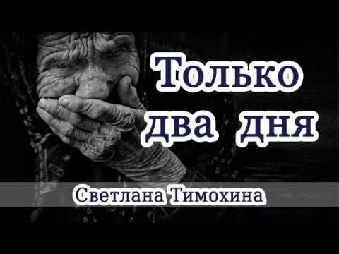 Только два дня - христианский рассказ. Светлана Тимохина. Новинка 2018