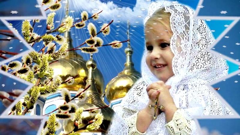 С ВЕРБНЫМ ВОСКРЕСЕНЬЕМ Красивое поздравление Видео открытка