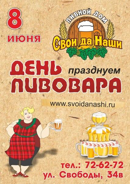 8 июня - День пивовара в Свои да Наши