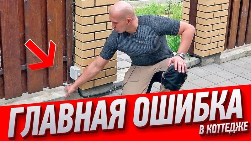 Главная ошибка электрики в коттедже от Алексея Земскова