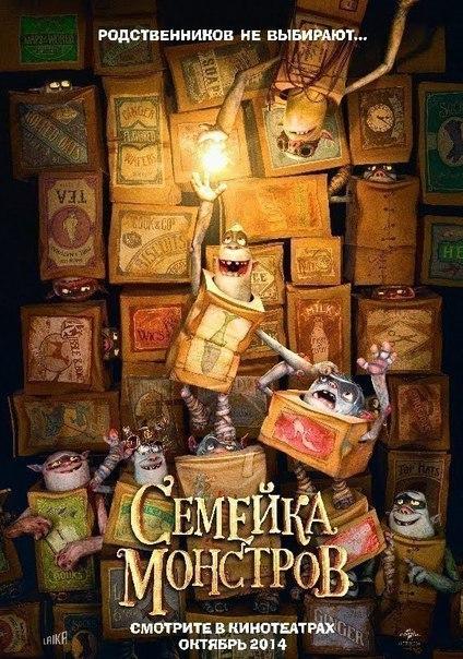 Семейка монстров (2014)