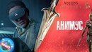 Прохождение Assasin's Creed Odyssey - Часть 8: Анимус
