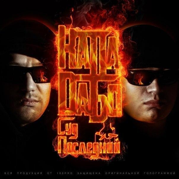 Капа & Дабо - Последний Суд (2014)