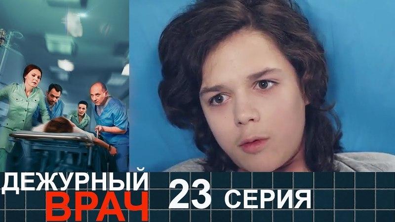 Дежурный врач 1 сезон 23 серия (2016) HD 1080p