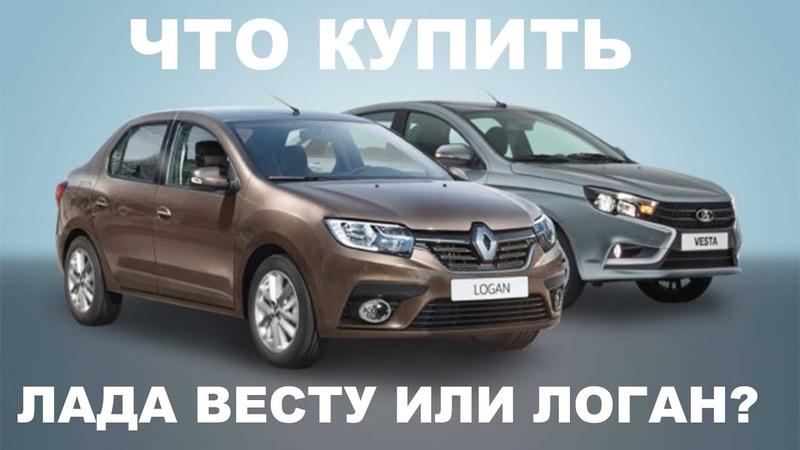 🚗 Что купить – Lada Vesta или Renault Logan