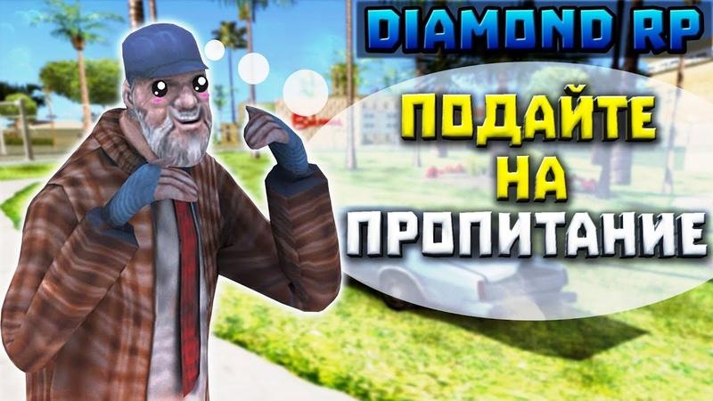 ПУТЬ К 10 МИЛЛИОНАМ - НАЧАЛО   DIAMOND RP ( GTA SAMP ) 45
