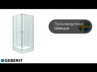 ДУШЕВОЙ УГОЛОК IFO SILVER RP (5290214003)