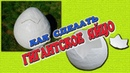 Как сделать гигантское яйцо, альтернатива Киндер Сюрприз (Kinder Surprise), своими руками