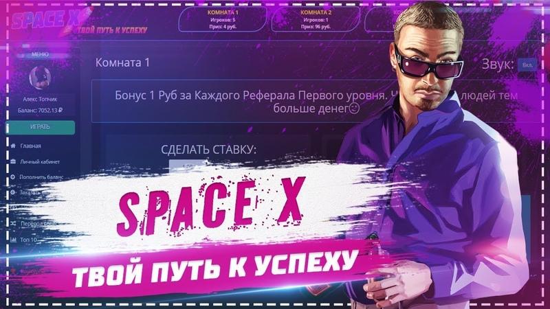 SPACE X - ТВОЙ ПУТЬ К УСПЕХУ / Сайт платит , полный обзор 2018