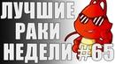 ЛРН выпуск №65 ВЗРЫВ ИЗ ПРОШЛОГО Лучшие Раки Недели