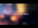 Отборочный этап в проект WCS Dance