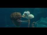 Отрывок из мультфильма Ледниковый период 4 Континентальный дрейф