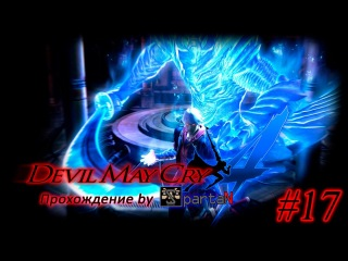 Devil May Cry 4 - Агнус, не Магнус! - #17