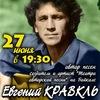 Концерт Евгения Кравкля в СЭИ