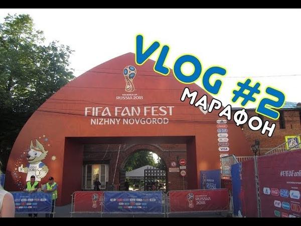VLOG марафон/ fan fest Nizhniy Novgorod