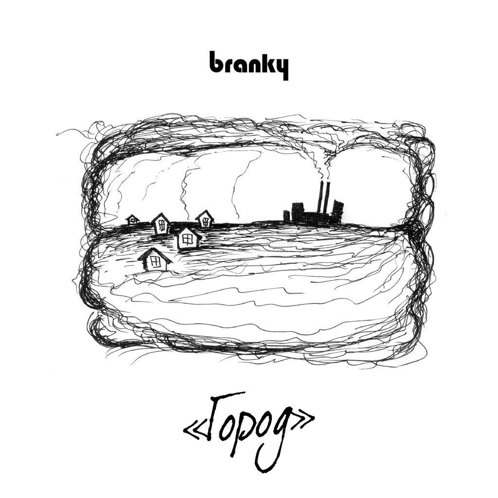 branky - Город (сингл) (2014)