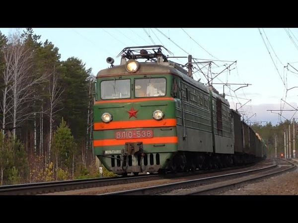 ВЛ10-538 с грузовым поездом и приветливой бригадой