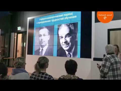 Лекция Татьяны Васильевны Ахутиной в Рыбаков Фонде