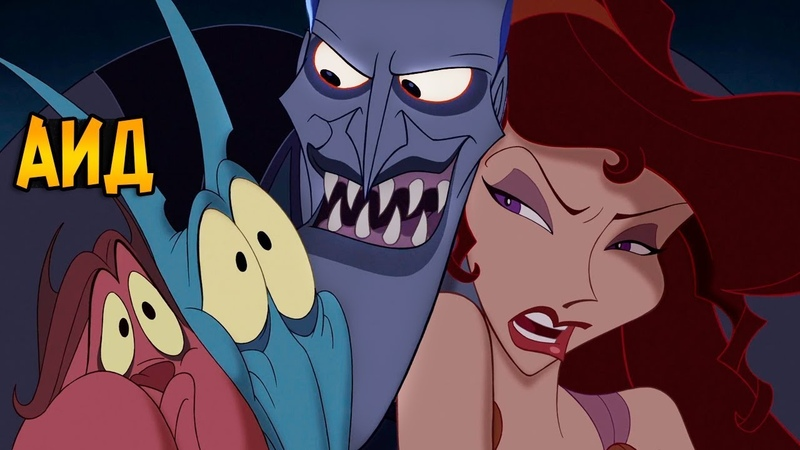 Аид из мультфильма Геркулес способности характер цели мифология
