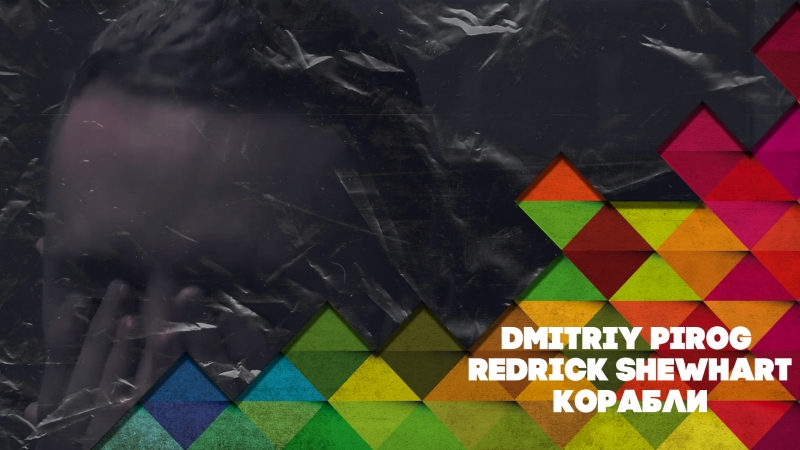 DMITRIY PIROG X REDRICK SHEWHART - Корабли