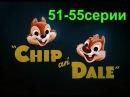 Чип и Дейл спешат на помощь 51-55 серии подряд