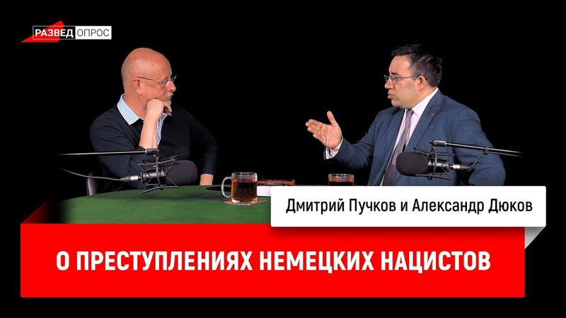 Александр Дюков о преступлениях немецких нацистов