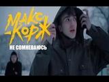 Макс Корж - Не сомневайся (official clip)