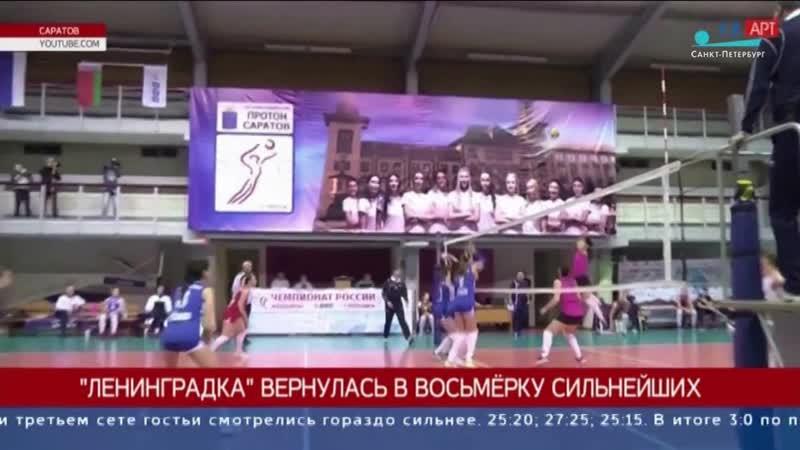 «Ленинградка» вернулась в восьмёрку сильнейших
