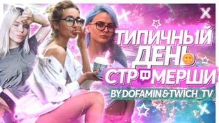 NA_PODHVATE,SORABI,GLORIA MATVIEN - ДЕНЬ СТРИМЕРШИ (by dofamin & twich_tv)