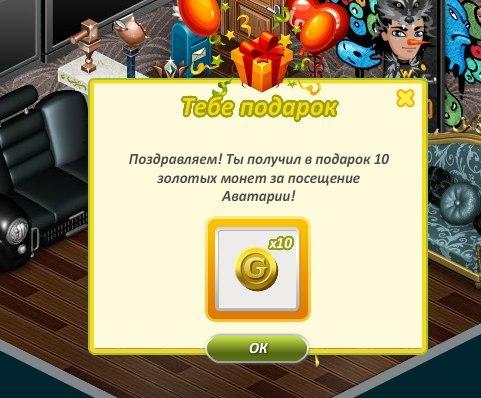 Как в аватарии заработать 1000000000 серебра-золото - 5a81