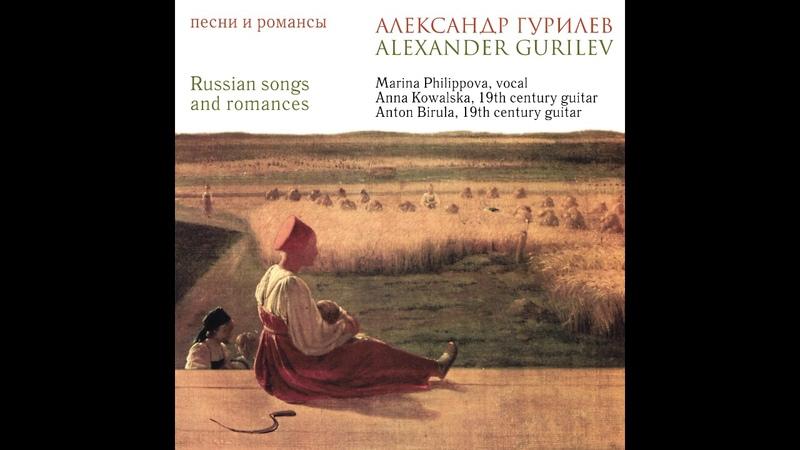 A. Gurilev. Remembering the Timid Wish. А. Гурилёв. Я помню робкое желанье
